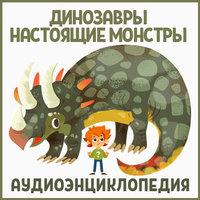 Динозавры – настоящие монстры - Сергей Рублев