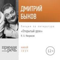 Открытый урок. Николай Некрасов - Дмитрий Быков