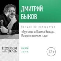 Тургенев и Полина Виардо. История великих пар - Дмитрий Быков