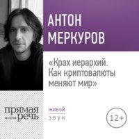 Крах иерархий. Как криптовалюты меняют мир - Антон Меркуров