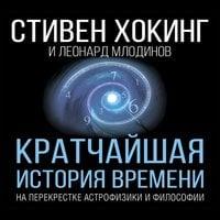 Кратчайшая история времени - Стивен Хокинг,Леонард Млодинов