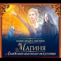 Академия высокого искусства. Магиня - Александра Лисина