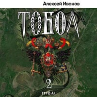 Тобол. Мало избранных - Алексей Иванов
