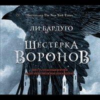 Шестёрка воронов - Ли Бардуго