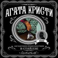 Загадочное происшествие в Стайлзе - Агата Кристи