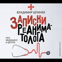 Записки реаниматолога - Владимир Шпинёв