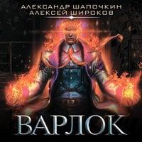 Варлок - Алексей Широков,Александр Шапочкин