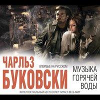 Музыка горячей воды - Чарльз Буковски