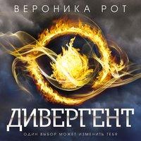 Дивергент - Вероника Рот
