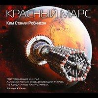 Красный Марс - Ким Стэнли Робинсон