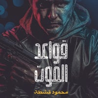 قواعد الموت - محمود قشطة