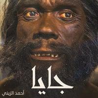 جايا - أحمد الزيني