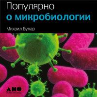 Популярно о микробиологии - Михаил Бухар