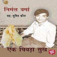 Ek Chithda Sukh - Nirmal Verma