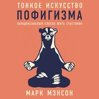 Тонкое искусство пофигизма: Парадоксальный способ жить счастливо - Марк Мэнсон