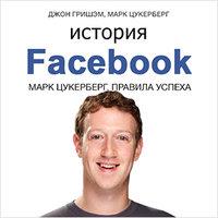 История Facebook. Марк Цукерберг. Правила успеха - коллектив авторов