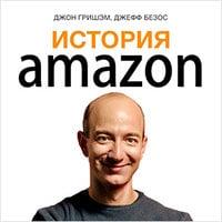 История Amazon. Джефф Безос - коллектив авторов