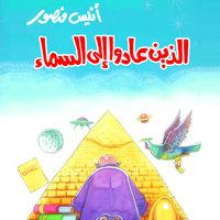 الذين عادوا إلى السماء - أنيس منصور