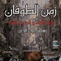 زمن الطوفان - رسلان علاء الدين