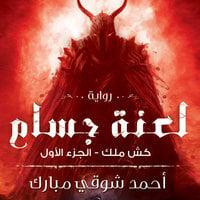 كش ملك 1- لعنة جسام - أحمد شوقي