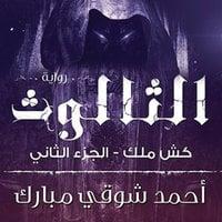 كش ملك 2 - الثالوث - أحمد شوقي