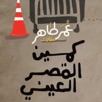 كمين القصر العيني - عمر طاهر