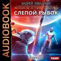 Экспансия: История Галактики. Эпизод 01. Слепой рывок - Андрей Ливадный