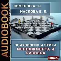 Психология и этика менеджмента и бизнеса - Альберт Семенов,Елена Маслова