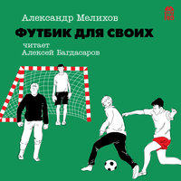 Футбик для своих - Александр Мелихов