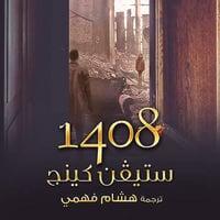 1408 - ستيفن كينج