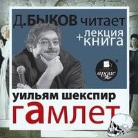 Гамлет + лекция Дмитрия Быкова - Дмитрий Быков,Вильям Шекспир
