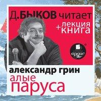 Алые паруса + лекция Дмитрия Быкова - Александр Грин,Дмитрий Быков