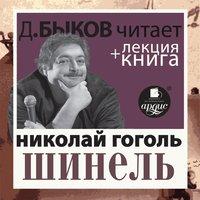 Шинель + лекция Дмитрия Быкова - Дмитрий Быков, Николай Гоголь