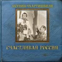 Счастливая Россия - Акунин-Чхартишвили
