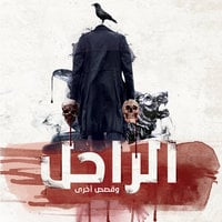 الراحل وقصص أخرى - محمود وهبة,مجموعة من المؤلفين