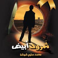 شرود أبيض - محمد سليم شوشة