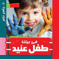 في بيتنا طفل عنيد - د. ياسر نصر