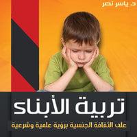 تربية الأبناء - د. ياسر نصر