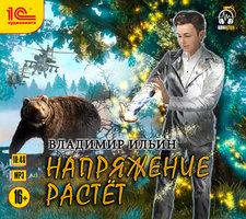 Напряжение растет - Владимир Ильин