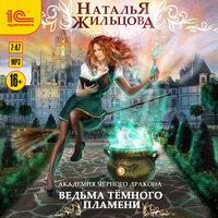 Академия черного дракона. Ведьма темного пламени - Наталья Жильцова