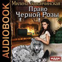 Право Черной Розы - Милена Завойчинская