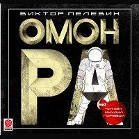 Омон Ра - Виктор Пелевин