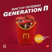 Generation «П» - Виктор Пелевин