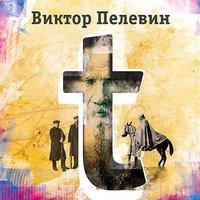 t - Виктор Пелевин