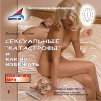 """Сексуальные """"катастрофы"""" и как их избежать - Виталий Протов"""
