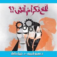 المخ ذكر أم أنثى - عمرو شريف ونبيل كامل