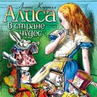Алиса в стране чудес (аудиоспектакль) - Льюис Кэрролл