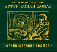 Архив Шерлока Холмса - Артур Конан Дойл