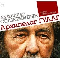 Архипелаг ГУЛАГ - Александр Солженицын