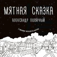 Мятная сказка - Александр Полярный